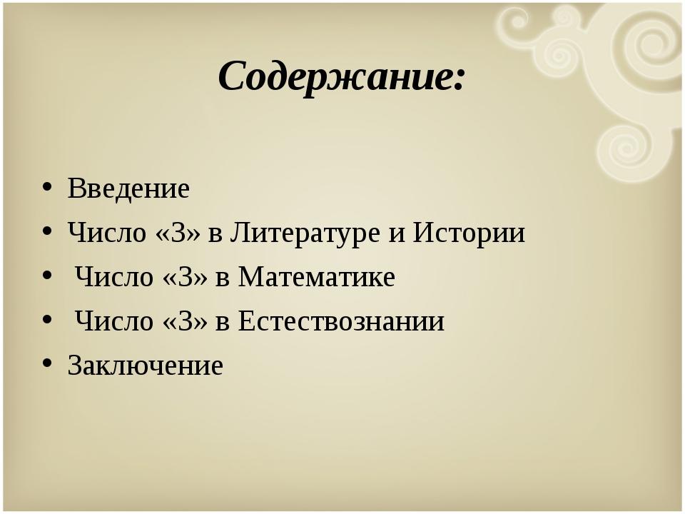 Содержание: Введение Число «3» в Литературе и Истории Число «3» в Математике...
