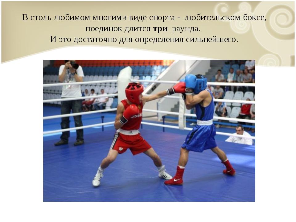В столь любимом многими виде спорта - любительском боксе, поединок длится три...