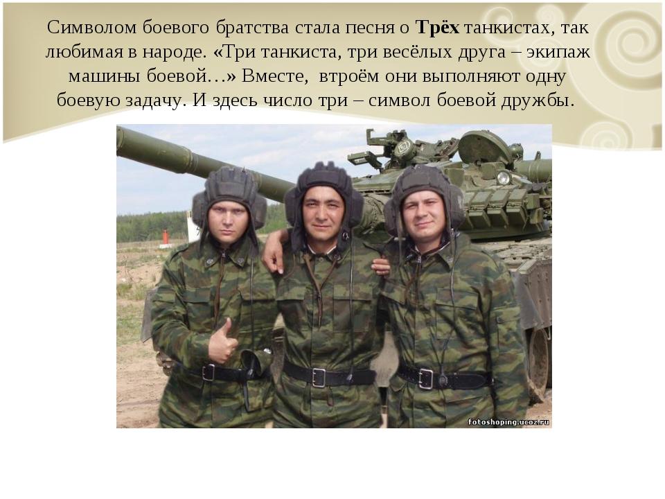 Символом боевого братства стала песня о Трёх танкистах, так любимая в народе....