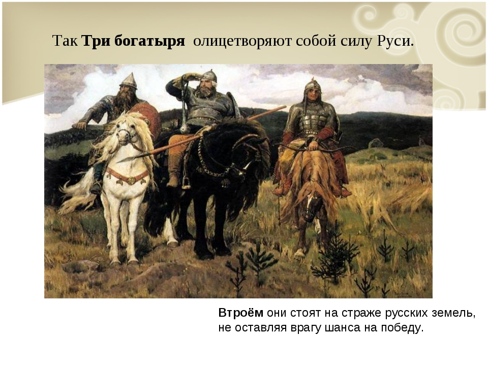Так Три богатыря олицетворяют собой силу Руси. Втроём они стоят на страже рус...