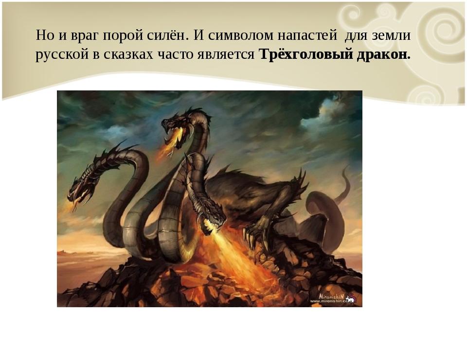 Но и враг порой силён. И символом напастей для земли русской в сказках часто...