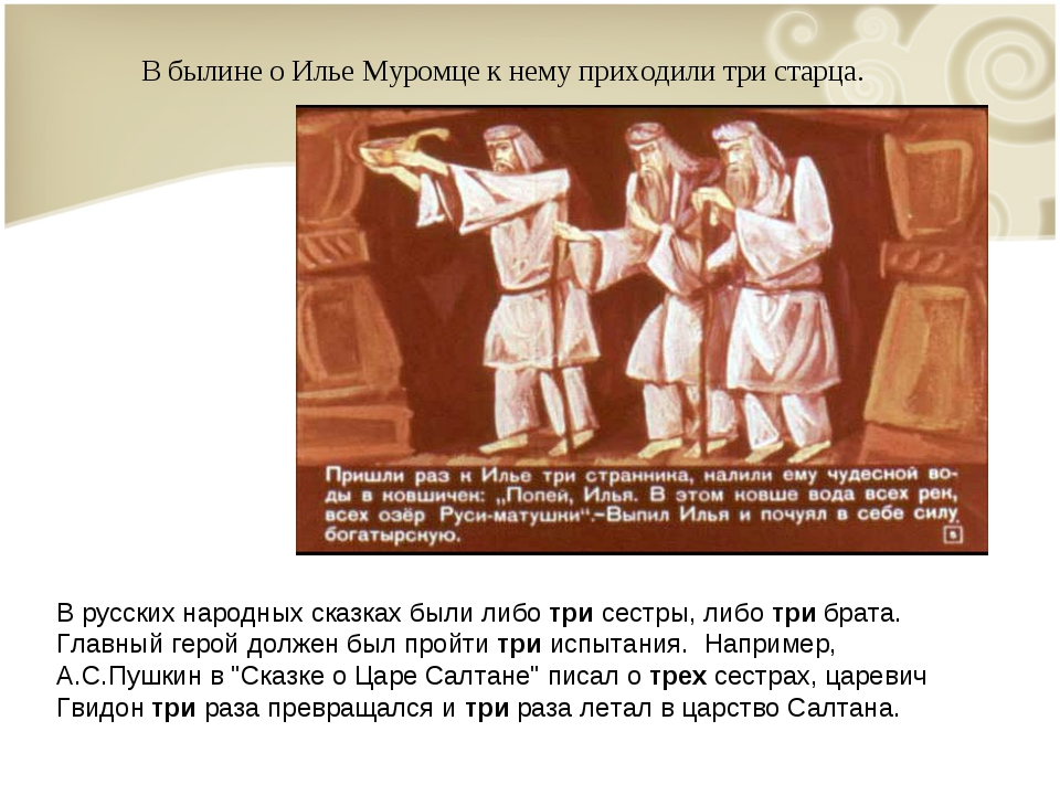 В былине о Илье Муромце к нему приходили три старца. В русских народных сказк...