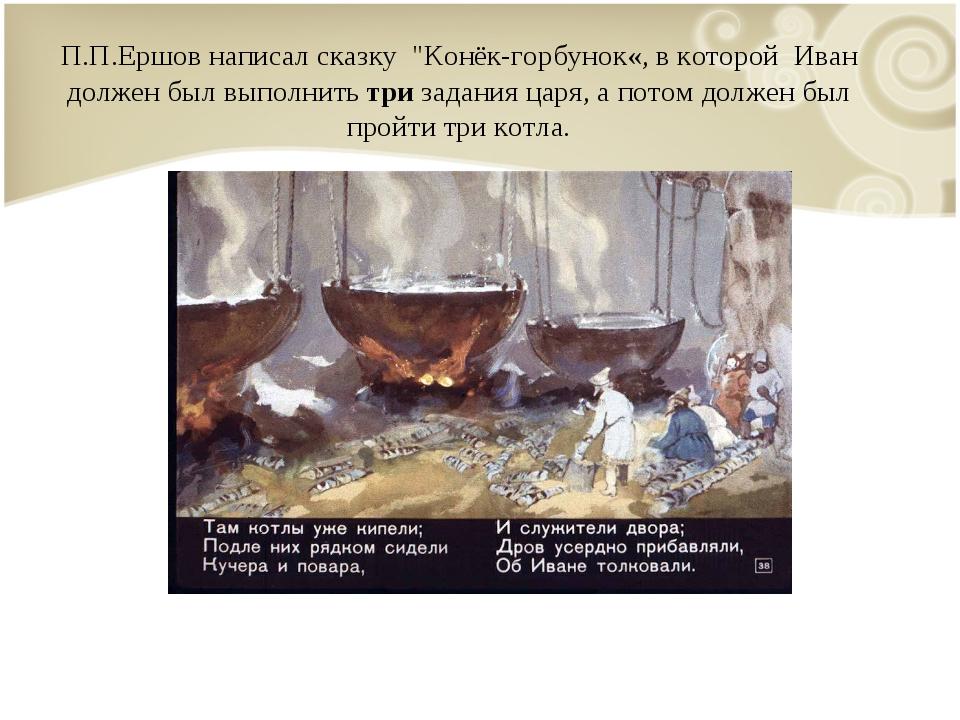 """П.П.Ершов написал сказку """"Конёк-горбунок«, в которой Иван должен был выполнит..."""