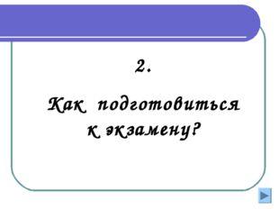 2. Как подготовиться к экзамену?