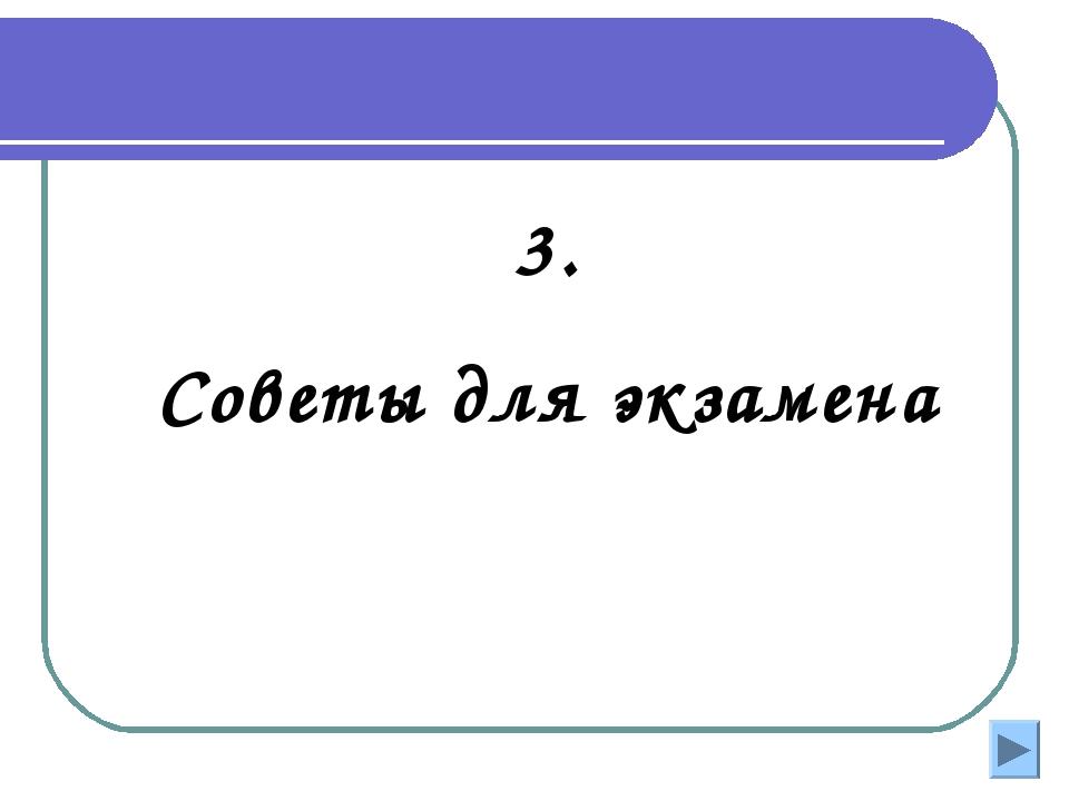 3. Советы для экзамена