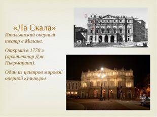 «Ла Скала» Итальянский оперный театр в Милане. Открыт в 1778 г.(архитектор Дж