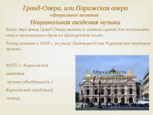 Гранд-Опера, или Парижская опера официальное название- Национальная академия