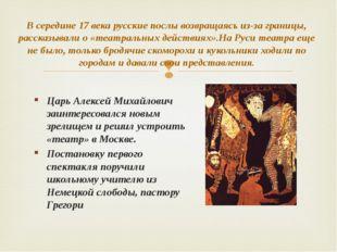 В середине 17 века русские послы возвращаясь из-за границы, рассказывали о «т