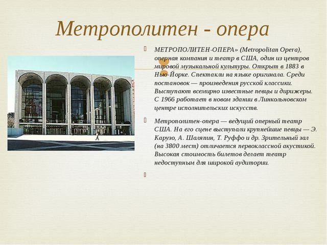 Метрополитен - опера МЕТРОПОЛИТЕН-ОПЕРА» (Metropolitan Opera), оперная компан...