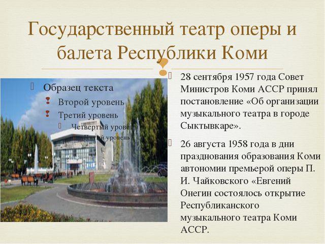 Государственный театр оперы и балета Республики Коми 28 сентября 1957 года Со...