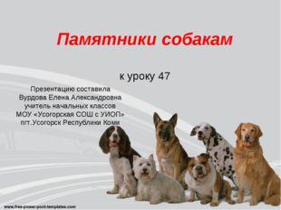 Памятники собакам к уроку 47 Презентацию составила Вурдова Елена Александровн