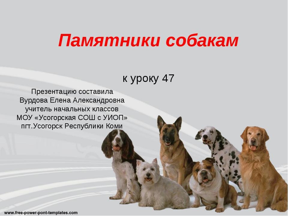 Памятники собакам к уроку 47 Презентацию составила Вурдова Елена Александровн...