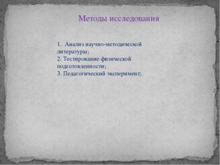 Методы исследования 1. Анализ научно-методической литературы; 2. Тестировани
