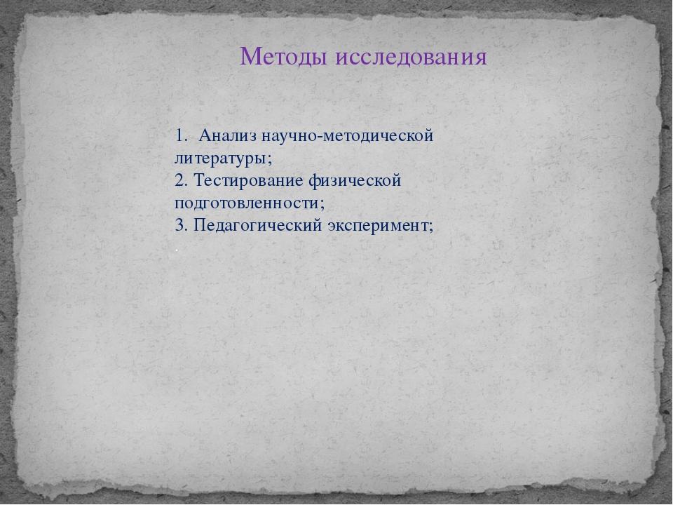 Методы исследования 1. Анализ научно-методической литературы; 2. Тестировани...