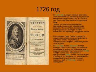 1726 год В 1726 году выходят первые два тома «Путешествий Гулливера» (без ука