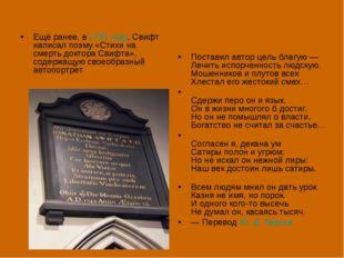 Ещё ранее, в 1731 году, Свифт написал поэму «Стихи на смерть доктора Свифта»,