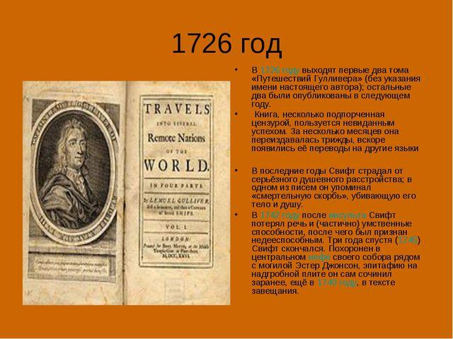 1726 год В 1726 году выходят первые два тома «Путешествий Гулливера» (без ука...