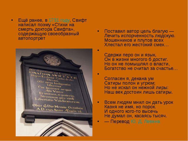 Ещё ранее, в 1731 году, Свифт написал поэму «Стихи на смерть доктора Свифта»,...