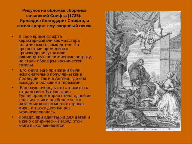 Рисунок на обложке сборника сочинений Свифта (1735): Ирландия благодарит Свиф...
