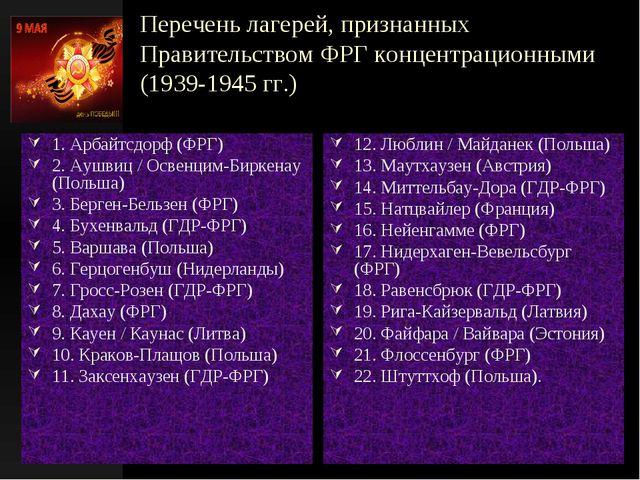 Перечень лагерей, признанных Правительством ФРГ концентрационными (1939-1945...