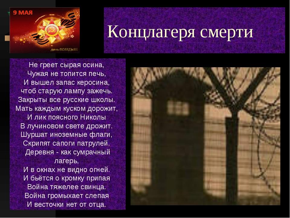 Концлагеря смерти Не греет сырая осина, Чужая не топится печь, И вышел запас...