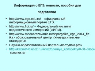 Информация о ЕГЭ, новости, пособия для подготовки http://www.ege.edu.ru/ – оф