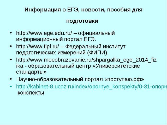 Информация о ЕГЭ, новости, пособия для подготовки http://www.ege.edu.ru/ – оф...