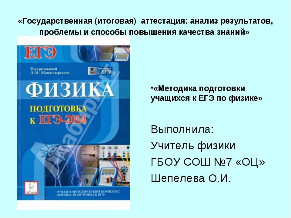 «Государственная (итоговая) аттестация: анализ результатов, проблемы и способ...