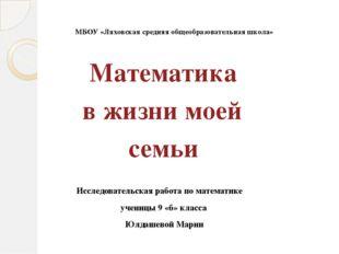 МБОУ «Ляховская средняя общеобразовательная школа» Математика в жизни моей с