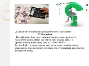 Для нашей семьи необходимый минимум составляет 35 100 рубля. Коэффициент бла