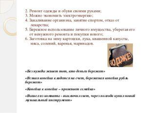 2. Ремонт одежды и обуви своими руками; 3. Можно экономить электроэнергию; 4.