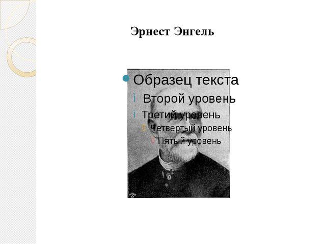Эрнест Энгель
