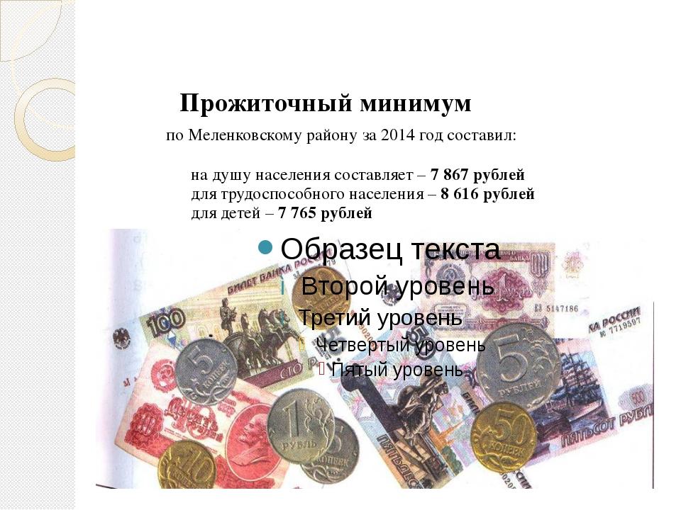 Прожиточный минимум по Меленковскому району за 2014 год составил: на душу на...