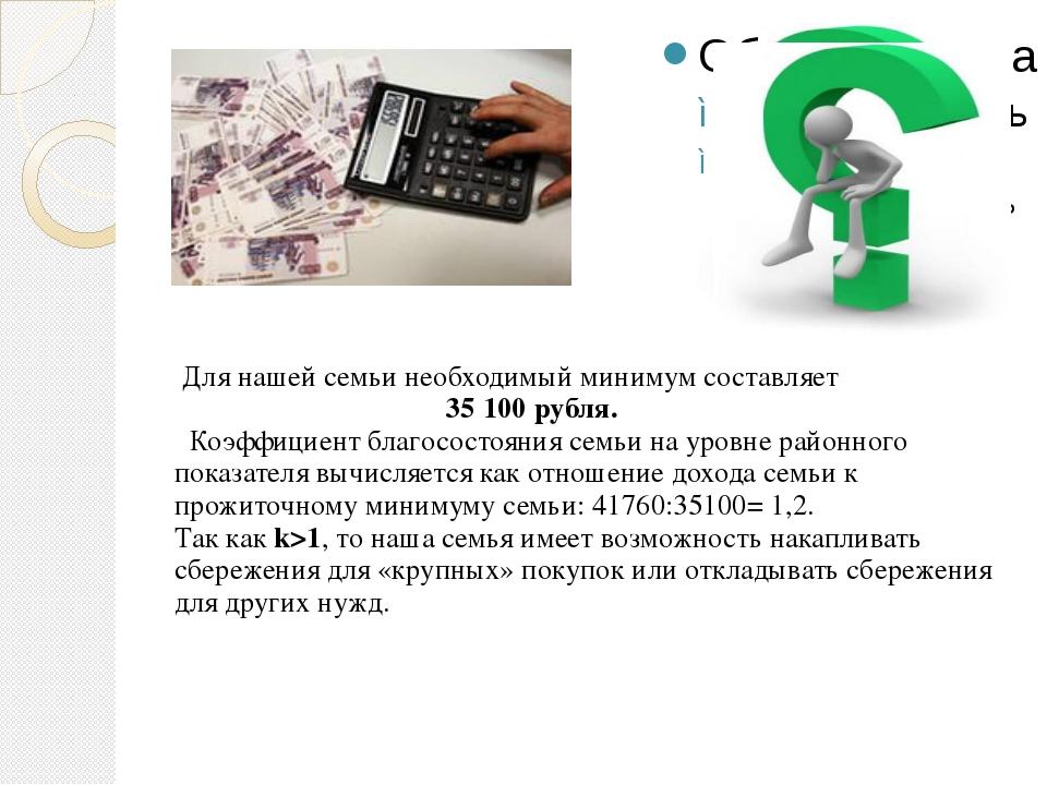 Для нашей семьи необходимый минимум составляет 35 100 рубля. Коэффициент бла...