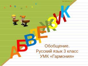 Обобщение. Русский язык 3 класс УМК «Гармония» Д А И Б В Ж Е З К А Б В Ж З Е