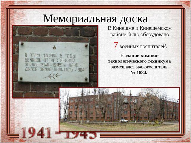 Мемориальная доска В Кинешме и Кинешемском районе было оборудовано 7 военных...