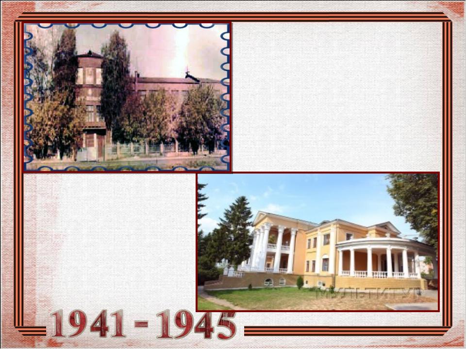 В здании санатория Станко размещался эвакогоспиталь №3098. Текстильный техник...