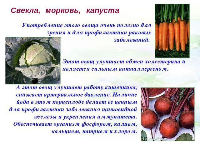 Свекла, А этот овощ улучшает работу кишечника, снижает артериальное давление....