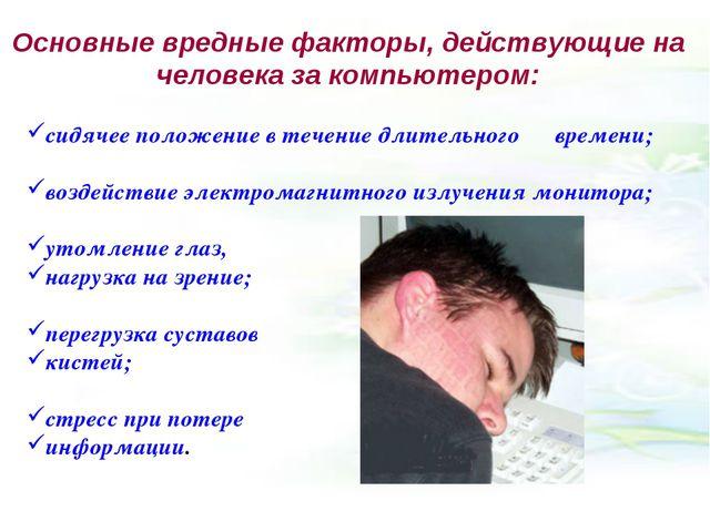 сидячее положение в течение длительного времени; воздействие электромагнитног...
