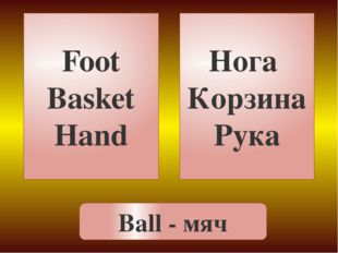 Foot Basket Hand Нога Корзина Рука Ball - мяч
