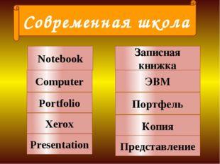 Notebook Computer Portfolio Записная книжка ЭВМ Портфель Xerox Копия Современ