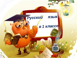 Русский язык в 1 классе FokinaLida.75@mail.ru