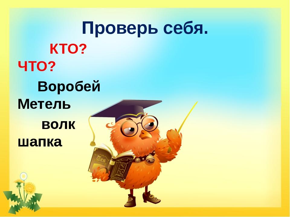 Проверь себя. КТО? ЧТО? Воробей Метель волк шапка FokinaLida.75@mail.ru