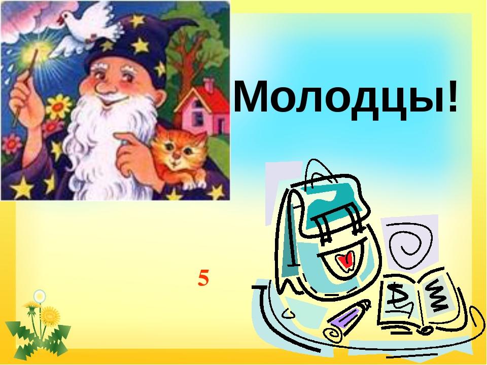 4 5 5 5 4 5 5 4 5 5 5 5 5 Молодцы! FokinaLida.75@mail.ru