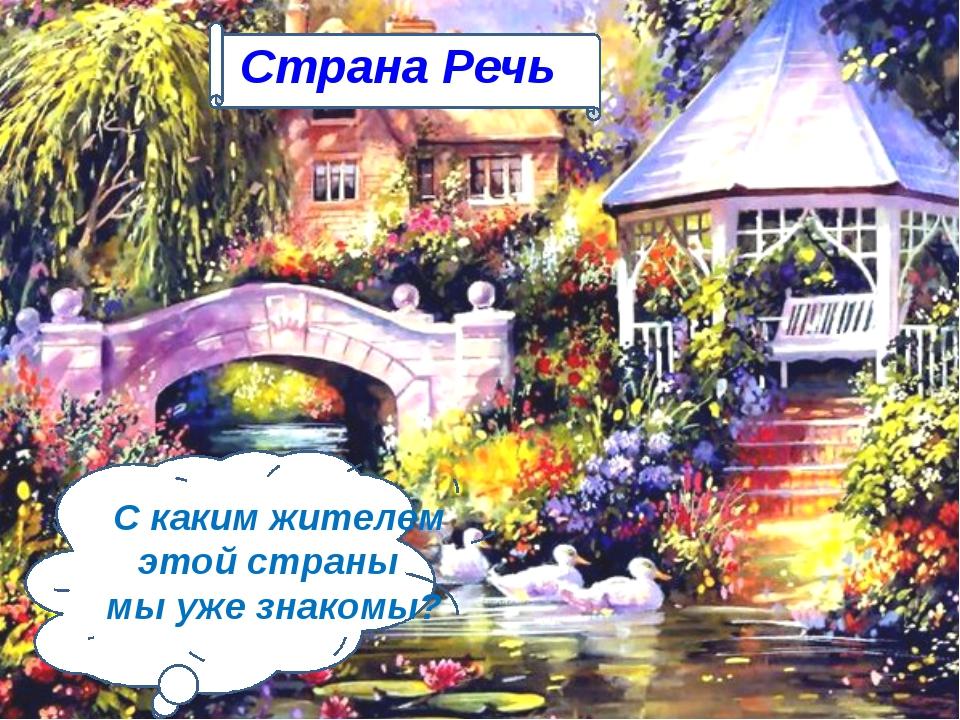Страна Речь С каким жителем этой страны мы уже знакомы? FokinaLida.75@mail.ru