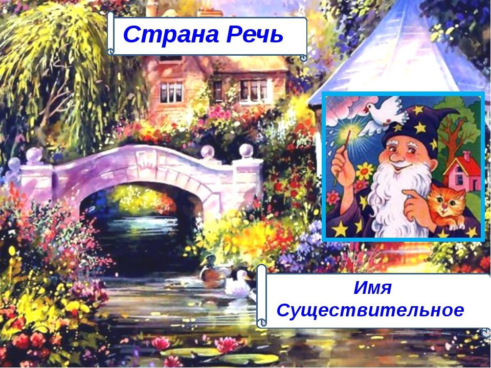 Страна Речь Имя Существительное FokinaLida.75@mail.ru
