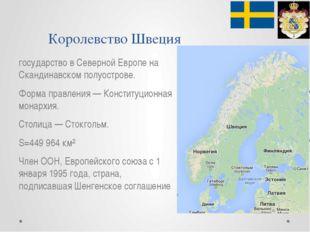 Королевство Швеция государство в Северной Европе на Скандинавском полуострове