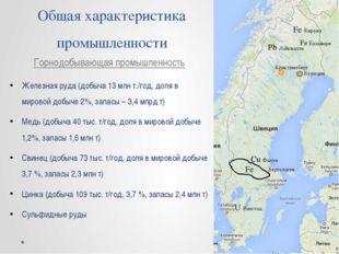 Общая характеристика промышленности Горнодобывающая промышленность Железная р