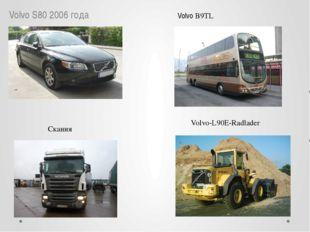 Volvo S80 2006 года Volvo B9TL Volvo-L90E-Radlader Скания