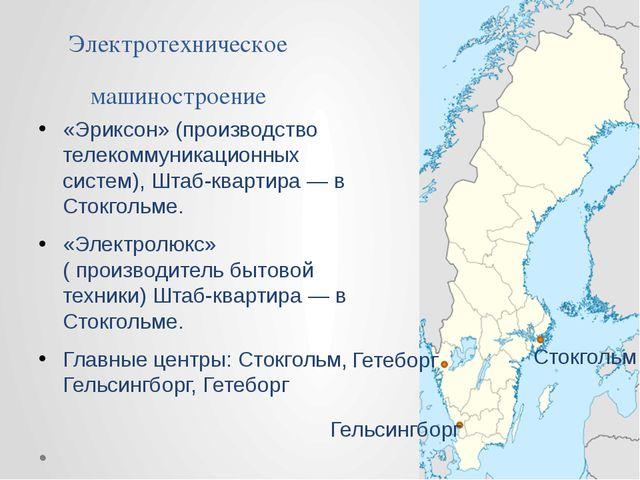 Электротехническое машиностроение «Эриксон» (производство телекоммуникационны...